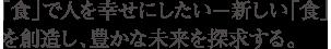 食品ビジネス学科 紹介ページ