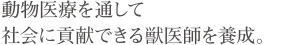 獣医学科 紹介ページ