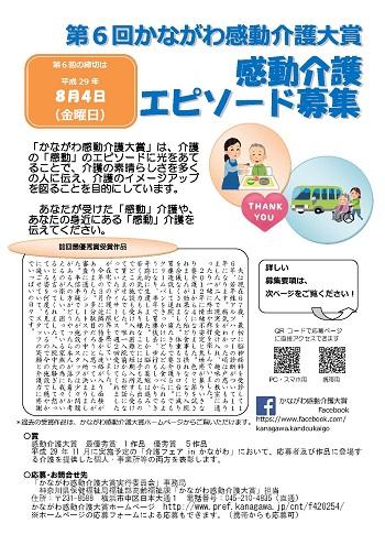 かながわ感動介護大賞エピソード募集350