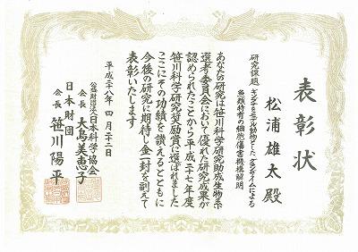 獣医学専攻 松浦 雄太 さんが平成27年度笹川科学研究奨励賞を受賞しました
