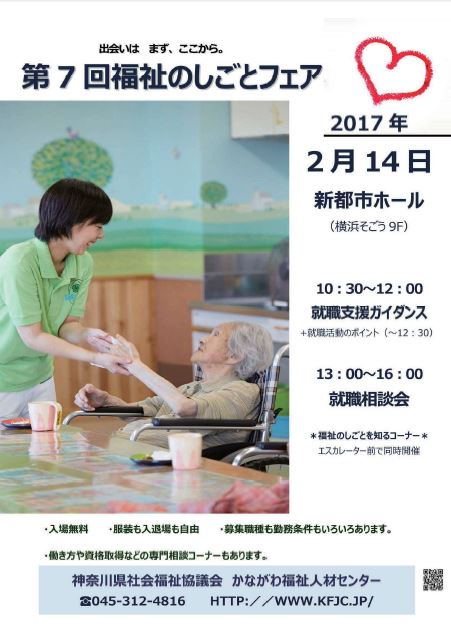 fukusihi_shigoto2017
