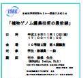 平成29年度 生命科学研究所セミナー開催のお知らせ
