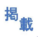 森林資源科学科 井上公基教授の八雲演習林動植物調査成果が北海道新聞に取り上げられました。