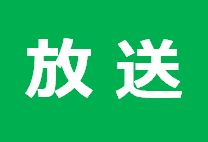 NHK総合「おはよう日本」(11/5)に獣医学科 中山智宏 教授が出演しました