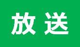 本学名誉教授 有賀豊彦先生 が、ネギのルーツを探るドキュメント番組(NHK)に出演しました