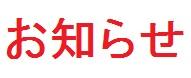 令和3年度日本学生支援機構奨学金の申込について(大学院予約採用)