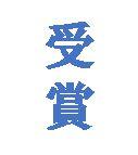 食品ビジネス学科:高橋巌教授が、日本協同組合学会「2020年度 学会賞(学術賞:共同研究)」を受賞しました