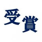 生命化学科の平野貴子専任講師が2020年度日本キチン・キトサン学会奨励賞を受賞しました