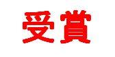 「平成28年度 日本酪農科学シンポジウム(主催 日本酪農科学会)」で 入江 友啓 さんが若手ポスター賞を受賞しました!