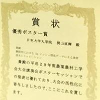 大学院生梶山直輝さんが優秀ポスター賞を受賞しました!