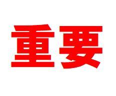 「令和元年度 生物資源科学部 総合研究所 第22回テクニカルワークショップ」開催中止のお知らせ(2月25日)