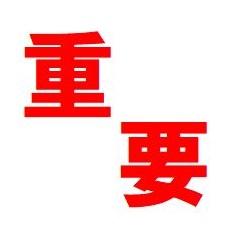 令和2年度日本大学創立130周年記念奨学生(第2種,3種)募集要項(6月8日掲載)