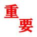 <font color=#ff0000>平成30年度生物資源科学部一般入試C方式(大学入試センター試験利用入試)における募集停止について[重要]</font>