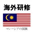 日本大学生物資源科学部マレーシア海外研修旅行