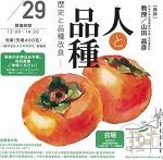 秋季特別公開講座「日本人とカキ品種」開催