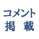 本学部の森林資源科学科、岩田隆太郎教授の外来カミキリについてのコメントが朝日新聞 夕刊(東京版)に掲載されました