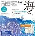 「平成29年度 日本大学生物資源科学部市民講座」を開催いたします。