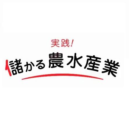 小谷准教授が制作に加わり、ナビゲーターとして出演するE-ラーニング動画「実践!儲かる農水産業」の配信がスタート