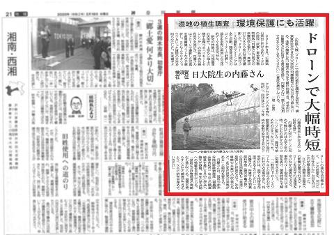大学院生物資源科学研究科 生物環境科学専攻・内藤義樹さんの活動が神奈川新聞に掲載されました