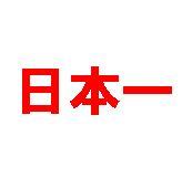 海洋生物資源科学科の上原茉莉奈さんが全日本学生少林寺拳法大会で日本一を獲得しました