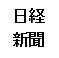 専門家として,本学 岩田教授のコメントが日経新聞に掲載されました。