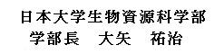 日本大学生物資源科学部 学部長 大矢 祐治