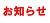 令和2年度 一般入学試験N方式第2期合否案内について(3月13日)