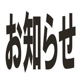 【お知らせ】2月5日(水)、2月19日(水)の事務取扱について