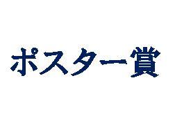 生命農学科の大学院生井村祐二さんがポスター賞を受賞しました!