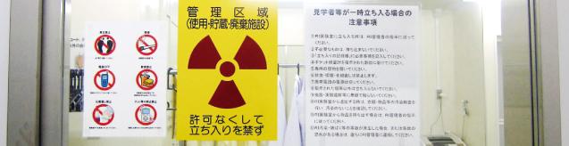 放射線利用施設