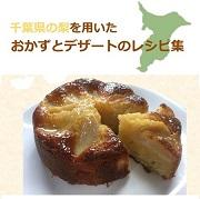 食品ビジネス学学術研究会がJAいちかわで梨のレシピ集を披露しました。