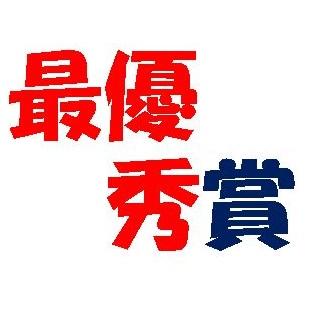 大学院生物資源経済学専攻 山野はるかさんが第73回関東畜産学会で最優秀賞を受賞