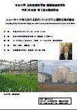 ニューヨーク州における乳牛バイオガスと植物工場の融合