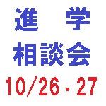 進学相談会の開催について(令和元年10月26日・27日)