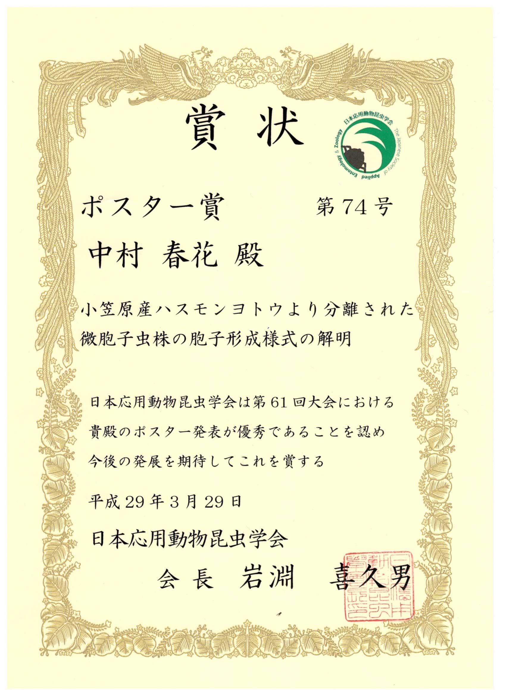 生命農学科の大学院生中村春花さんがポスター賞を受賞しました!