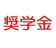 日本学生支援機構奨学金に関する大切なお知らせ