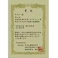 宮﨑翔子さんが日本土壌肥料学会でポスター賞を受賞しました