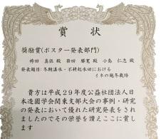 日本大学大学院 生物環境科学専攻 袴田真伍さん が学会ポスター賞(奨励賞)を受賞しました。
