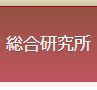 日本大学生物資源科学部 総合研究所 サイトリニューアルのお知らせ