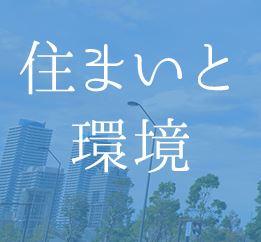 くらしの生物学科「住まいと環境研究室」のゼミ活動が日本経済新聞に掲載