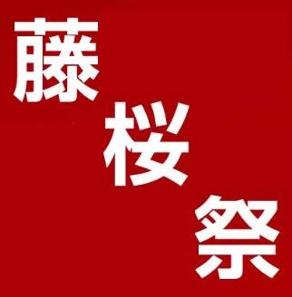 <font color=#0000ff>藤桜祭期間中の駐車場利用に関するお知らせ</font>