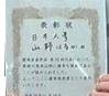 関東畜産学会大会で2年連続優秀発表賞受賞