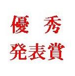 日本農芸化学会 関東支部 優秀発表賞(口頭発表部門・ポスター発表部門)